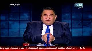 المصري أفندي| مع محمد علي خير الحلقة الكاملة 13 مايو