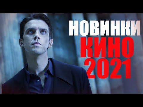 НОВИНКИ КИНО 2021, КОТОРЫЕ УЖЕ ВЫШЛИ! НОВЫЕ ФИЛЬМЫ 2021/ЧТО ПОСМОТРЕТЬ ВЕЧЕРОМ/ ТОП ФИЛЬМОВ 2021 - Видео онлайн