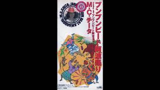 作詞:サンディー 作編曲:久保田麻琴 1995年.