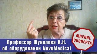 Оборудование NovuMedical | Экспертное мнение профессора Шуваловой И.Н.