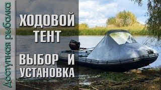 ХОДОВОЙ ТЕНТ На Лодку ПВХ