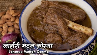 लाहौरी कोरमे का खुमार 400 साल से अब तक बरकरार है | Lahoree Mutton Korma by Chef Ashish Kumar