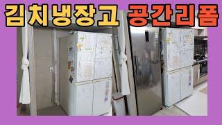 스탠드 김치냉장고 공간리폼 광주 효성해링턴플레이스 아파…