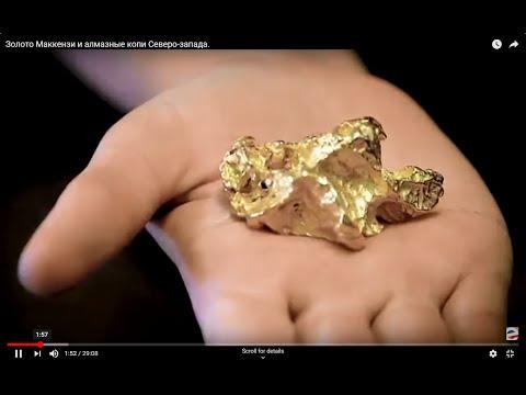 Золото Маккензи и алмазные копи Северо-запада.