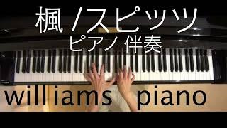 楓 /スピッツ カラオケ ピアノ伴奏