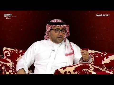 نزيه النصر - الأندية تخلط بين العلاقات والمسؤولية الإجتماعية والهلال الأول اجتماعيا #برنامج_الخيمة
