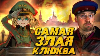 КИНО-КЛЮКВА. САГА О ЗЛОЙ ТАНЕ. Самое антисоветское аниме в истории. Маги Рейха против СССР!