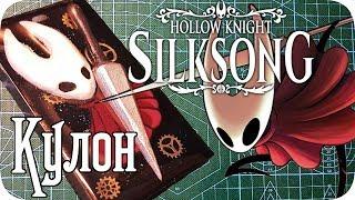 Кулоны-Брелки по Hollow Knight Silk Song - Своими ЛАПКАМИ 🐾