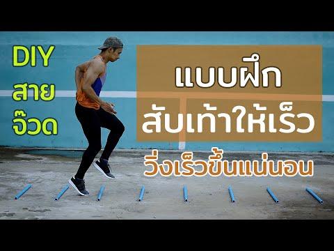 ฝึกสับเท้าวิ่งให้เร็วขึ้น ด้วยอุปกรณ์ DIY ง่ายๆ : Seeker Workout