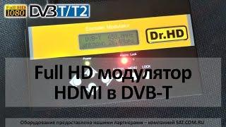 Full HD модулятор HDMI в DVB-T
