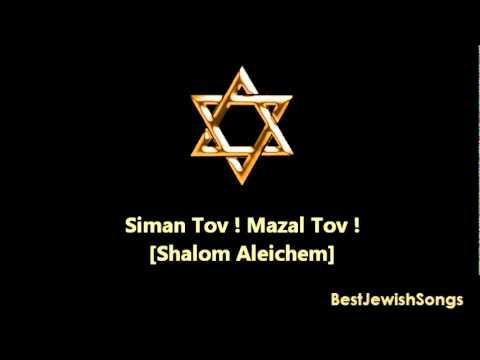 Siman Tov ! Mazal Tov ! - [Heiveinu Shalom Aleichem]