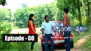 Deweni Inima | Episode 60 28th April 2017