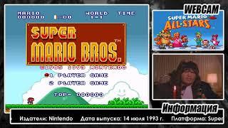 Super Mario All-Stars + фильм Няньки