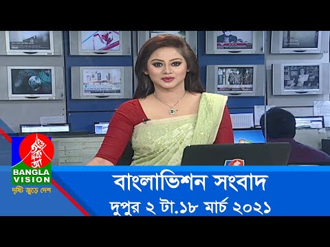 দুপুর ২ টার বাংলাভিশন সংবাদ | Bangla News | 18_March_2021  | 02:00 PM | BanglaVision News