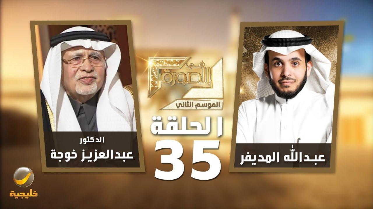 معالي الدكتور عبدالعزيز خوجة ضيف برنامج في الصورة مع عبدالله المديفر