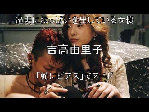 吉高由里子 過去にヌードになっていた女優特集【芸能セクシーニュース】