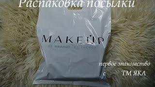 Распаковка посылки. Первые впечатления о ТМ ЯКА(Всем привет! я получила посылку с интренет-магазина makeup.com.ua и хочу поделиться с Вами своими первыми впечатл..., 2015-10-03T08:44:13.000Z)