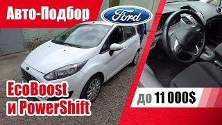 #Подбор UA Kiev.  Подержанный автомобиль до 11000$.  Ford Fiesta (Mk VI).