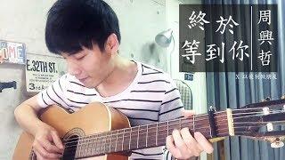 【晚安歌系列】周興哲 Eric Chou -《終於等到你/以後別做朋友》附吉他譜《夢想的聲音2》|陳星合 Cover 吉他翻唱