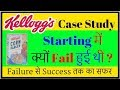 Kellogg's Case Study (Hindi)