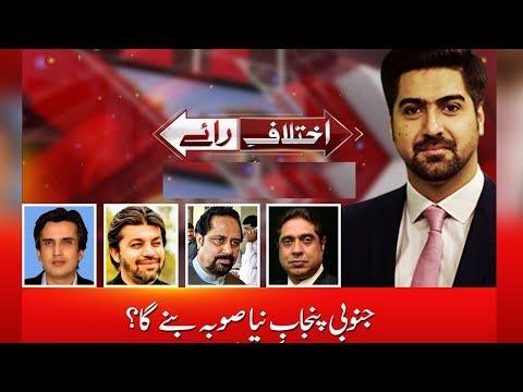 Ikhtelaf E Raae  | 10 April 2018 | 24 News HD