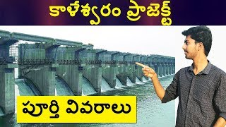 The Complete Story Of Kaleshwaram Project