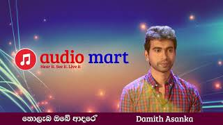 Damith Asanka   Nolaba Obe Adare   New Sinhala Song