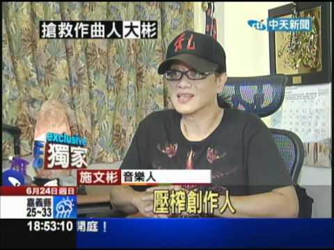 【中天】6/24 批樂壇亂象! 武雄:出香蕉只請得起猴子