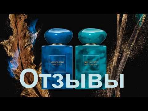 Giorgio Armani духи парфюм отзывы цена - Джорджио Армани Prive Bleu Lazuli Bleu Turquoise