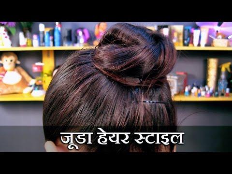 How To Make Bun Hairstyle जूड़ा कैसे बनायें Beauty Tips in Hindi by Sonia Goyal #60