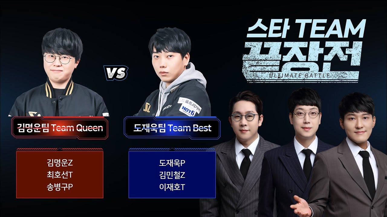 위너스 리그의 귀환! 김명운팀 Team Queen vs 도재욱팀 Team Best 스타 팀끝장전 Sc1-100