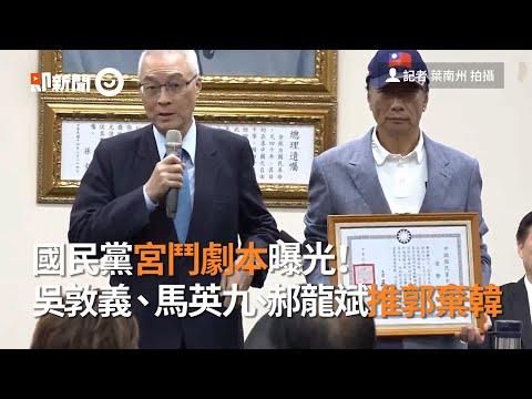 國民黨宮鬥劇本曝光吳敦義、馬英九、郝龍斌10天「推郭棄韓封朱王」