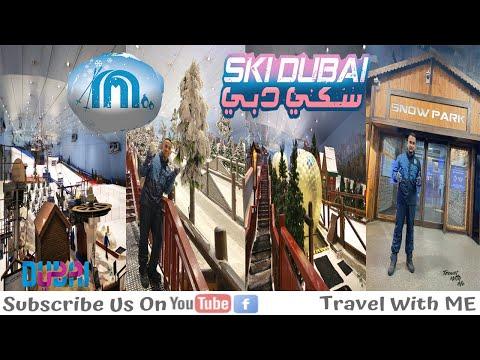 SKI DUBAI   Snow Park in the Desert 🇦🇪