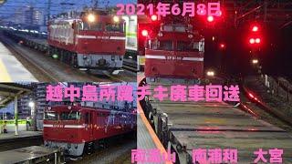 2021年6月8日 EF81 80号機牽引  チキ5200チキ6000型 10両廃車回送 南流山 南浦和 大宮にて