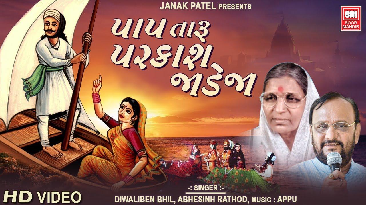 Paap Taru Prakash Jadeja - Diwaliben Bhil - Gujarati Lokgeet - Soormandir