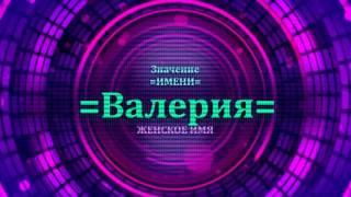 видео Значение имени Августа, происхождение, характеристика, тайна имени Августа