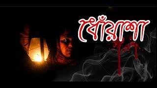 Dhoaasha|Smog|Short Horror Film|Anondo Media|2018