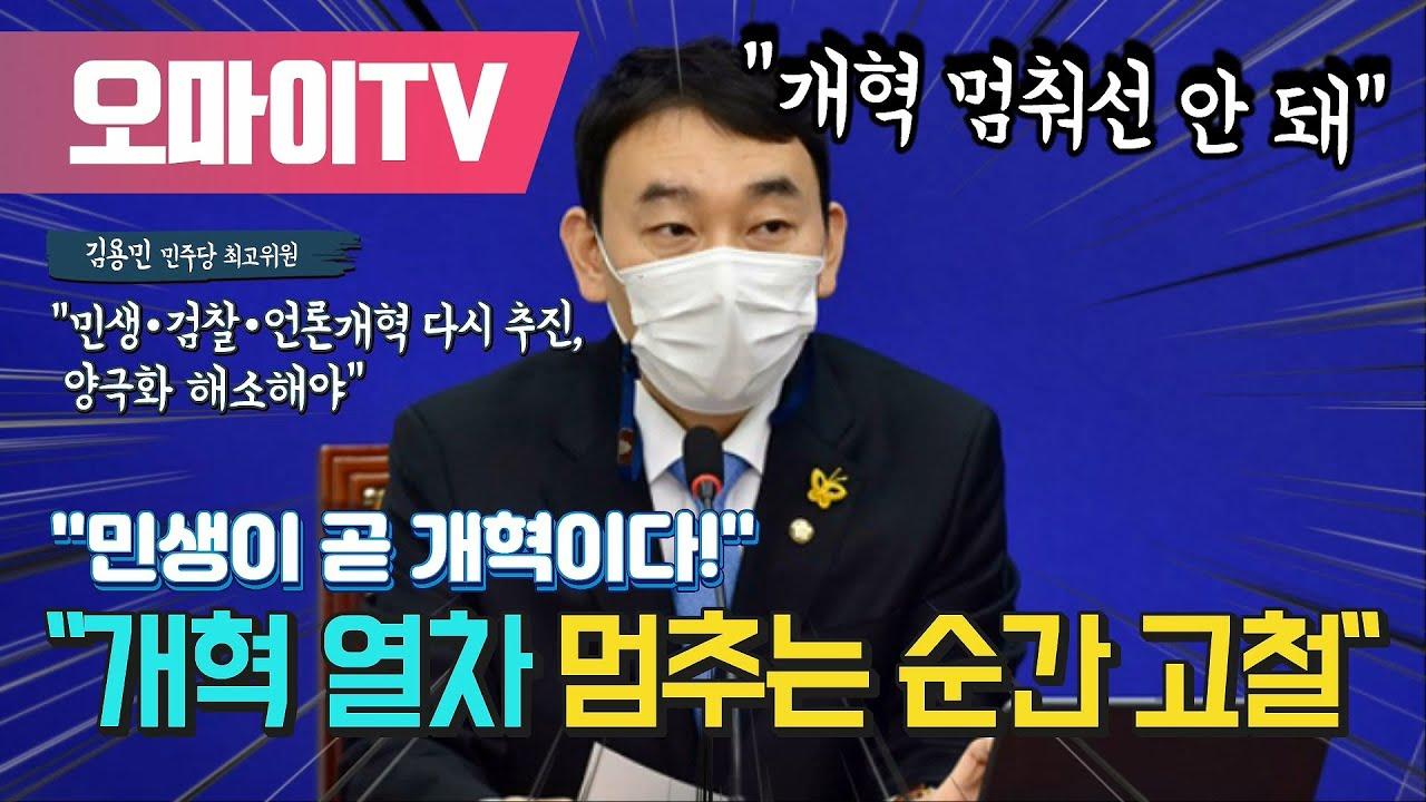 """김용민 """"개혁 열차 멈추는 순간 고철, 개혁 멈춰선 안 돼"""""""