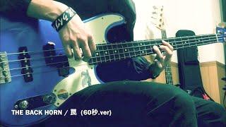 【THE BACK HORN / 罠】 ベース 弾いてみた チャンネル登録・高評価して...