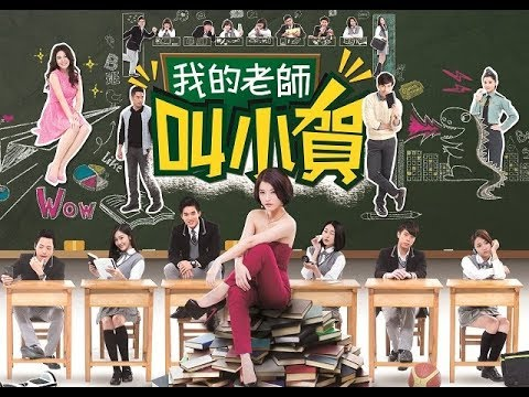 我的老師叫小賀 My teacher Is Xiao-he Ep0443