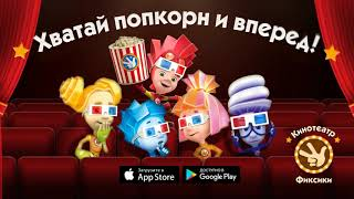 """Новое приложение """"Фиксики Кинотеатр"""": Все Серии. Мультики без интернета"""