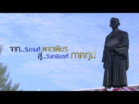 วิดีทัศน์ผู้เกษียณอายุราชการ ม.อ.ปัตตานี ประจำปี 2558