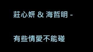莊心妍&海哲明 - 有些情愛不能碰 thumbnail