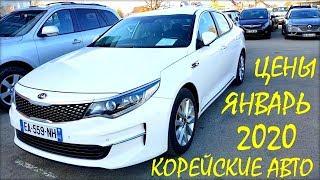 Корейские авто из Литвы цена на январь 2020.
