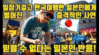 일장기걸고 한국여행한 일본사람에게 생긴일.일본 네티즌의 경악!실시간일본반응#실시간급상승동영상1위#일본불매운동#불매운동일본반응#페페티비