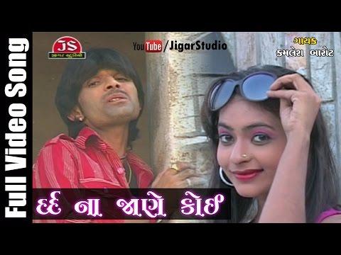 Dard Na Jane Koi - Kamlesh Baort | Gujarati Sad Song