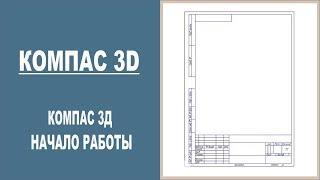 КОМПАС 3D | Начало работы