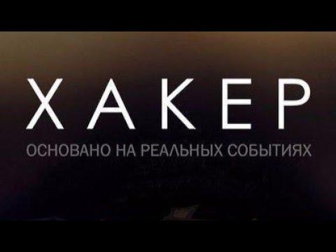 Фильм Хакер 💻 2019 (Основано на реальных событиях ✨) - Ruslar.Biz