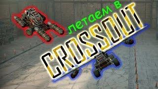 Создание летающей машины в Crossout