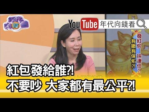 精華片段》汪浩:其實台灣超有錢?!【年代向錢看】
